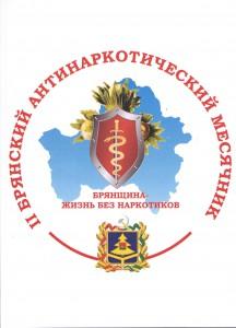 эмблема II Брянского антинаркотического месячника